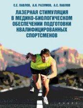 """С.Е. Павлов """"Лазерная стимуляция в медико-биологическом обеспечении подготовки квалифицированных спортсменов"""""""