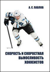 А.С. Павлов «Скорость и скоростная выносливость хоккеистов»